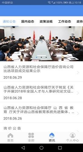 民生山西 V1.7.7 安卓版截图3