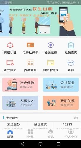 民生山西 V1.7.7 安卓版截图1