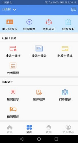 民生山西 V1.7.7 安卓版截图2