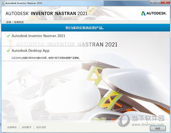 Autodesk Inventor Nastran2021