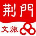 荆门文旅云 V2.2.0 安卓版