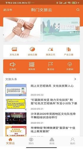 荆门文旅云 V2.2.0 安卓版截图1