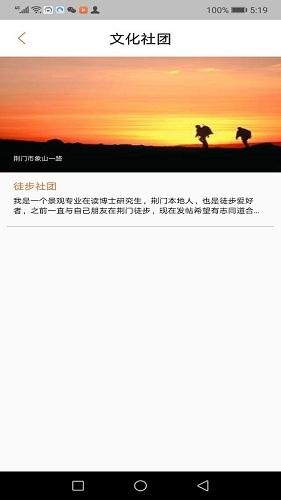 荆门文旅云 V2.2.0 安卓版截图3