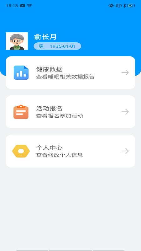 麒添寿 V2.1.3 安卓版截图4