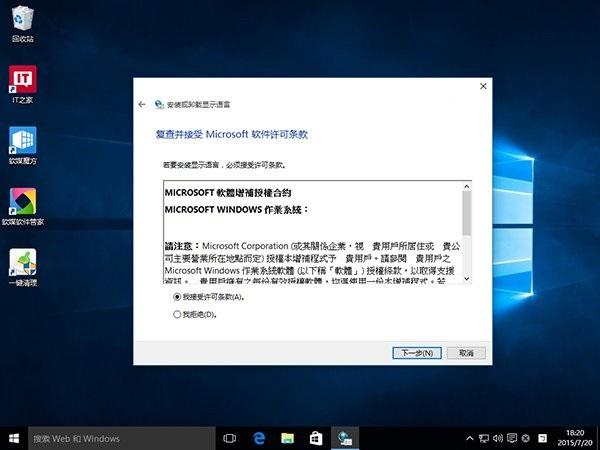 Windows10繁体中文语言包