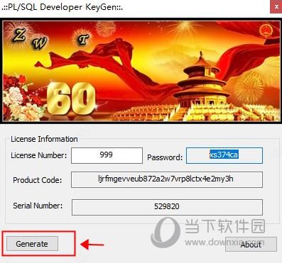 PLSQL注册机