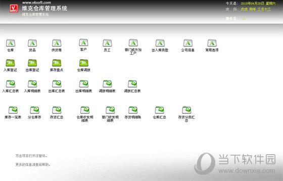 维克仓库管理软件
