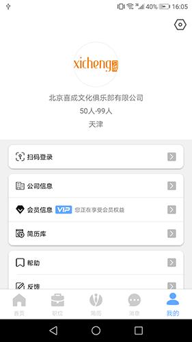 习成企业版 V1.2.8 安卓版截图4