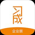 习成企业版 V1.2.8 安卓版