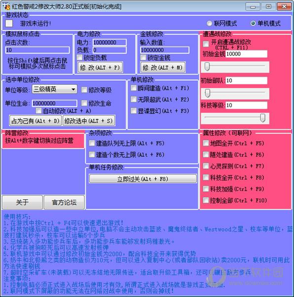 红警2尤里的复仇修改器V2.8下载
