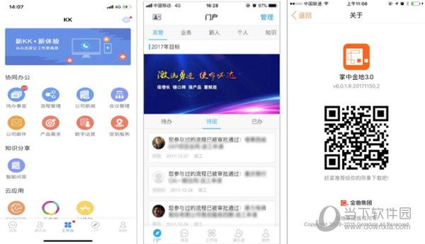 蓝凌kk7.0官方下载
