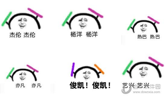 荧光棒挥舞表情包