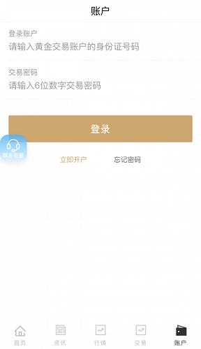 金银界 V1.0.1 安卓版截图3