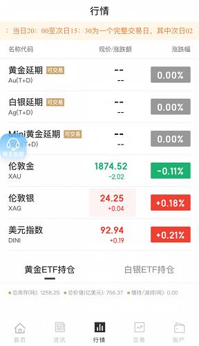 金银界 V1.0.1 安卓版截图1