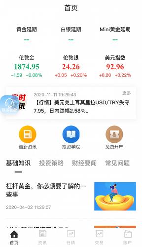 金银界 V1.0.1 安卓版截图4