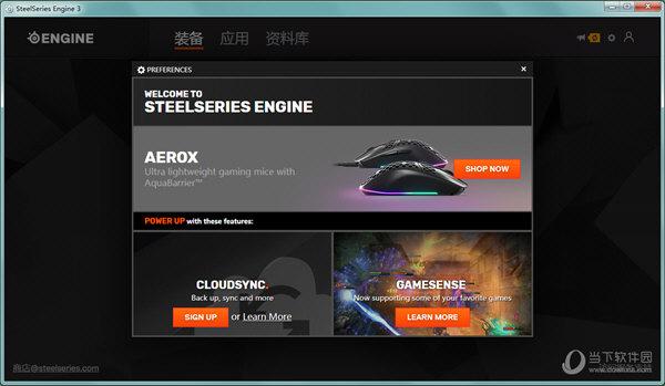 SteelSeries Engine 3