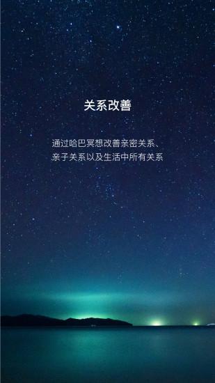 哈巴冥想 V3.0.0 安卓版截图3