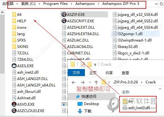 Ashampoo ZIP Pro 3破解版