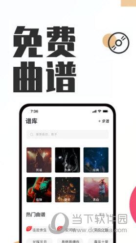 吉他秀app