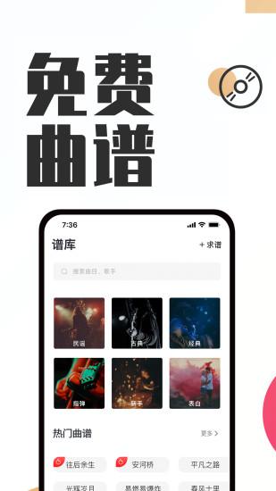 吉他秀 V1.2.0 安卓版截图3