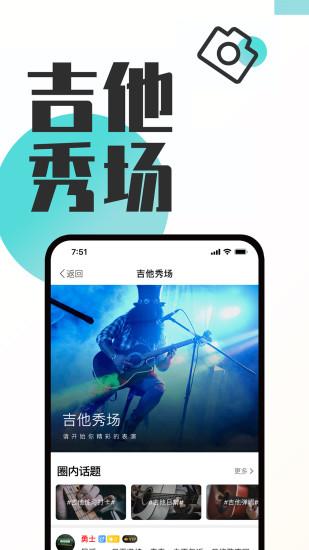 吉他秀 V1.2.0 安卓版截图5