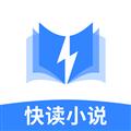 快读小说阅读器 V1.3.4 安卓版