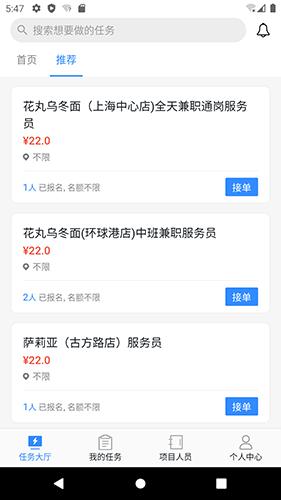 灵工通 V3.1.3 安卓版截图1