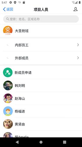 灵工通 V3.1.3 安卓版截图4