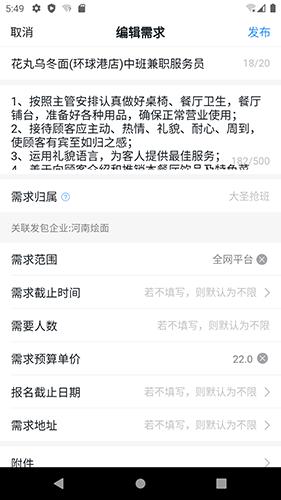 灵工通 V3.1.3 安卓版截图3