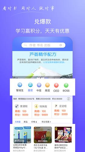 商头脑 V1.0.55 安卓版截图3