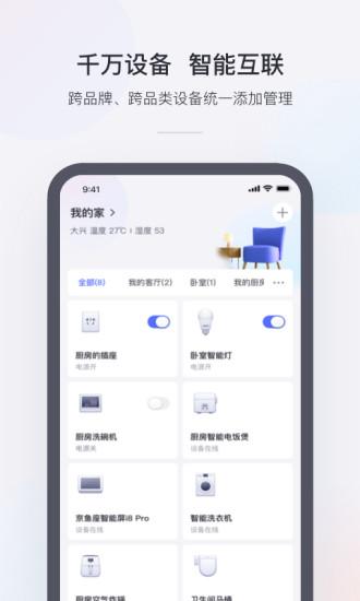 小京鱼 V7.0.1 安卓版截图1