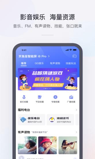 小京鱼 V7.0.1 安卓版截图3
