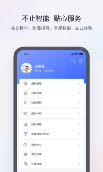 小京鱼 V7.0.1 安卓版截图4
