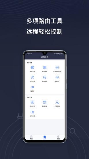 京东云无线宝 V2.8.3 安卓版截图2