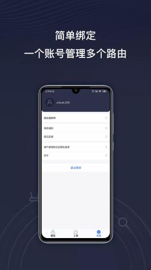 京东云无线宝 V2.8.3 安卓版截图3