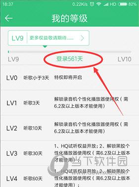 QQ音乐怎么查看登陆天数