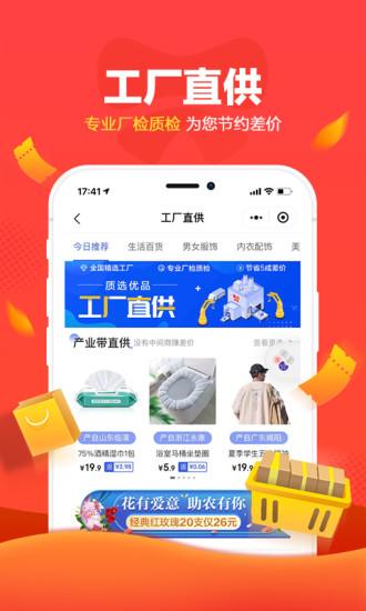 京喜 V3.15.0 安卓官方版截图3