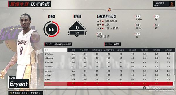 NBA2K17科比mc存档