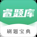 睿题库 V1.0.1 安卓版
