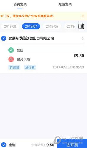 安徽ETC手机版APP下载