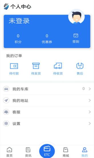 安徽ETC V1.6.0 安卓版截图1