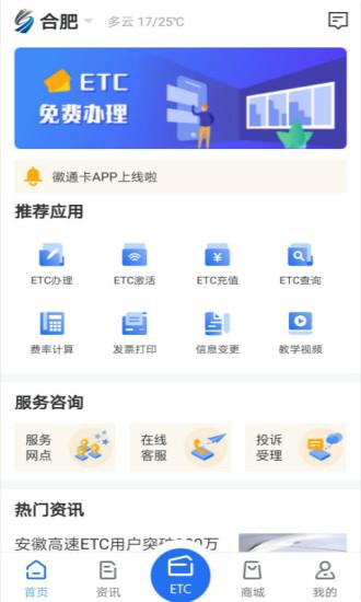 安徽ETC V1.6.0 安卓版截图4