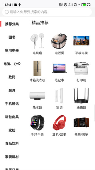 京东商选 V4.0.0 安卓版截图4