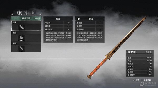 轩辕剑7完美存档