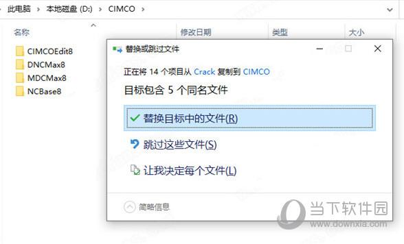 CIMCO Software 8破解版
