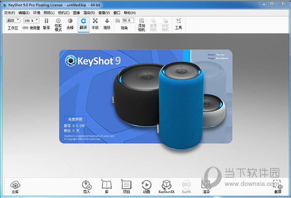 KeyShot Pro 9.0中文破解版