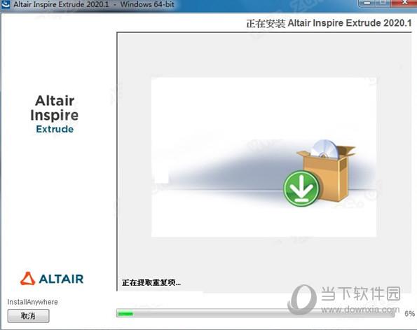 Inspire Extrude2020破解版