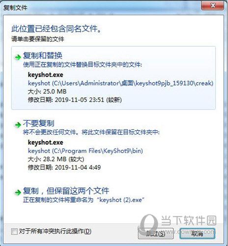 keyshot9.3.14破解补丁