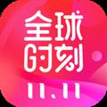 全球时刻 V3.9.2 安卓版