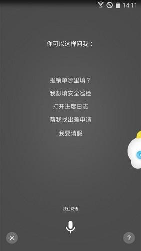 i用云 V6.4.5 安卓版截图3